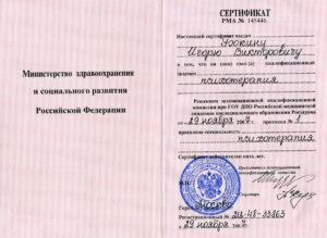Сертификат о присвоении квалификации в области психотерапии