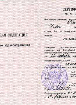 Сертификат о присвоении квалификации в области психиатрии