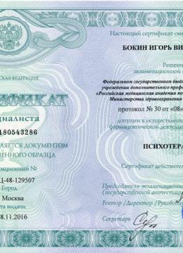 Сертификат о допуске к медицинской деятельности